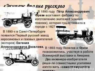 «Экипаж вполне русского производства» В 1890 году Пётр Александрович Фрезе возгл