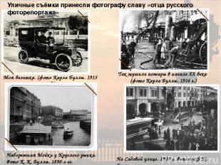 Уличные съёмки принесли фотографу славу «отца русского фоторепортажа» Моя визитк