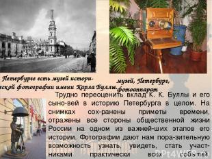 музей, Петербург, фотоаппарат Трудно переоценить вклад К. К. Буллы и его сыно-ве