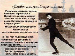 «Первое олимпийское золото» Российское фигурное катание на коньках зародилось в