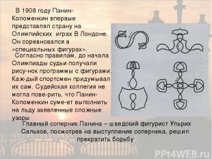 В 1908 году Панин-Коломенкин впервые представлял страну на Олимпийских играх В Л