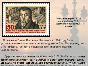 Почтовая марка СССР, посвящённая П. Л. Шиллингу, 1982 год, 6 копеек В память о П