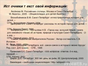 Книга рекордов Петербурга: всё самое-самое в истории и жизни города/ Ред. сост.