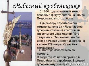 «Небесный кровельщик» В 1830 году ураганный ветер повредил фигуру ангела на шпил