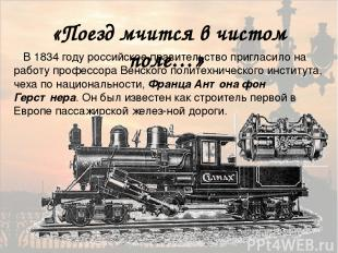 «Поезд мчится в чистом поле…» В 1834 году российское правительство пригласило на