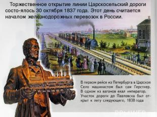 Торжественное открытие линии Царскосельский дороги состо-ялось 30 октября 1837 г