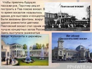 Павловский вокзал Витебский (Царскосельский) вокзал Чтобы привлечь будущих пасса