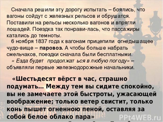 «Шестьдесят вёрст в час, страшно подумать… Между тем вы сидите спокойно, вы не замечаете этой быстроты, ужасающей воображение; только ветер свистит, только конь пышет огненною пеной, оставляя за собой белое облако пара» Газета «Санкт-Петербургские в…