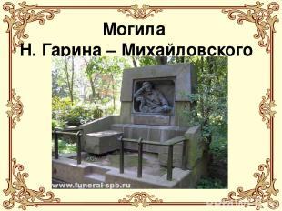 Могила Н. Гарина – Михайловского