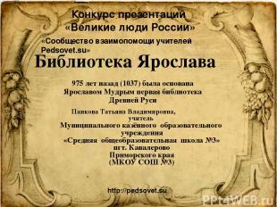 Библиотека Ярослава 975 лет назад (1037) была основана Ярославом Мудрым первая б