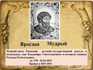 Великийкнязь Киевский, русскийгосударственный деятель и полководец, сын Влади