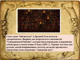 """Само слово """"библиотека"""" в Древней Руси почти не употреблялось. Впервые оно встре"""