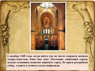 6 декабря 1240 года, когда ничто уже не могло сдержать натиска татаро-монголов,