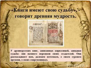 «Книги имеют свою судьбу», - говорит древняя мудрость. У древнерусских книг, зап