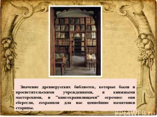 Значение древнерусских библиотек, которые были и просветительскими учреждени