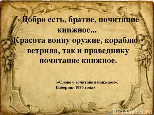 «Добро есть, братие, почитание книжное... Красота воину оружие, кораблю - ветрил