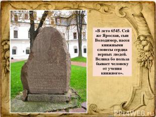 «В лето 6545. Сей же Ярослав, сын Володимер, насея книжными словесы сердца верны