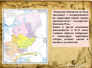 Появление библиотек на Руси связывают с возникновением на территории нашей стран
