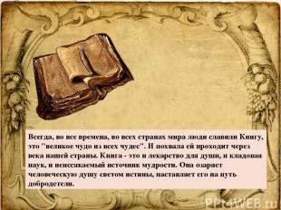"""Всегда, во все времена, во всех странах мира люди славили Книгу, это """"великое чу"""