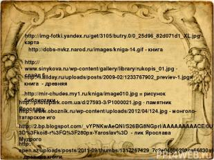 http://img-fotki.yandex.ru/get/3105/butry.0/0_25d96_82d071d1_XL.jpg - карта http