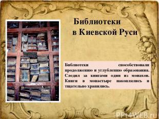 Библиотеки способствовали продолжению и углублению образования. Следил за книгам