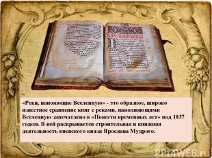 «Реки, напояющие Вселенную»- это образное, широко известное сравнение книг с ре