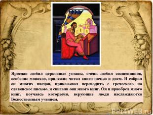 Ярослав любил церковные уставы, очень любил священников, особенно монахов, приле