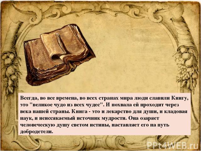 Всегда, во все времена, во всех странах мира люди славили Книгу, это