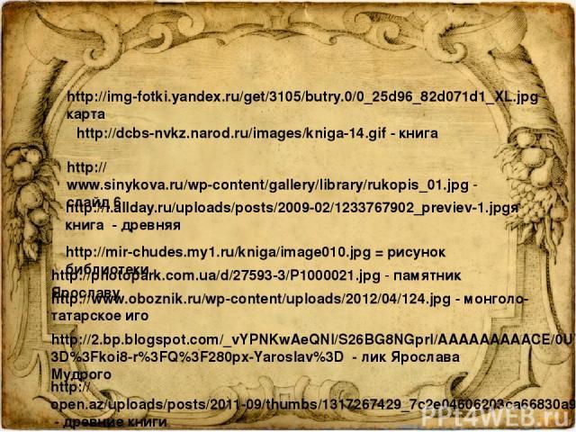 http://img-fotki.yandex.ru/get/3105/butry.0/0_25d96_82d071d1_XL.jpg - карта http://dcbs-nvkz.narod.ru/images/kniga-14.gif - книга http://www.sinykova.ru/wp-content/gallery/library/rukopis_01.jpg - слайд 6 http://i.allday.ru/uploads/posts/2009-02/123…