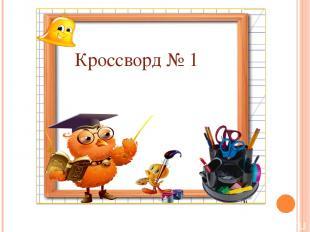 Кроссворд № 1