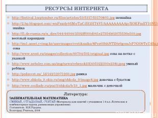 http://festival.1september.ru/files/articles/53/5317/531708/01.jpg незнайка http