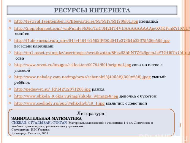 http://festival.1september.ru/files/articles/53/5317/531708/01.jpg незнайка http://2.bp.blogspot.com/-wnFmidy95Mo/TaCJH2HT4VI/AAAAAAAAAjc/XOEFmEYI0NU/s1600/1864208.jpg знайка http://f1.ds-russia.ru/u_dirs/044/44044/2592ff600d041e27354b02675536e509.j…