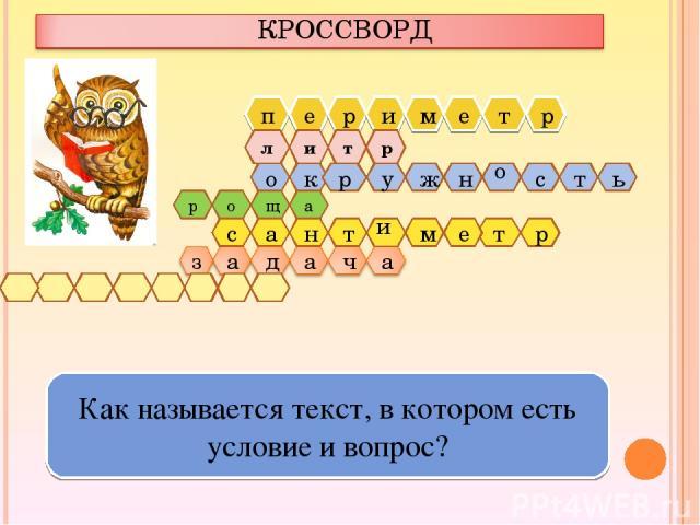 п о е р р и м е т л а т р с о щ и р т н к р у т р ж с н е о и м а т ь Как называется текст, в котором есть условие и вопрос?