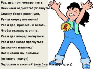 Писаревская Т.П.БСОШ№1 Раз, два, три, четыре, пять, Начинаем отдыхать! (потянуть