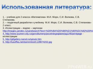 1. - учебник для 2 класса «Математика» М.И. Моро, С.И. Волкова, С.В. Степанова.