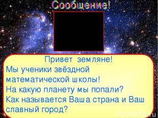 Привет земляне! Мы ученики звёздной математической школы! На какую планету мы по