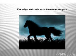 Четвёртый гейм – «тёмная лошадка»