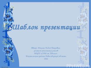 Шаблон презентации Автор : Фокина Лидия Петровна, учитель начальных классов МКОУ