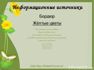 Информационные источники Бордюр Жёлтые цветы Вы можете использовать данное оформ