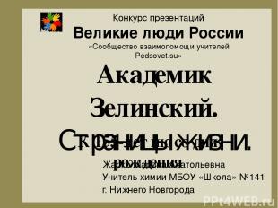 В 1885 Николай Зелинский был командирован в качестве стипендиата факультета в Ге