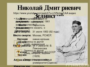Решаем задачу Сразу после получения известий о газовой атаке Зелинский приступил