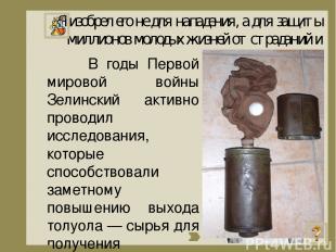 За огромный вклад в развитие химии Зелинский был избран членом Московского общес