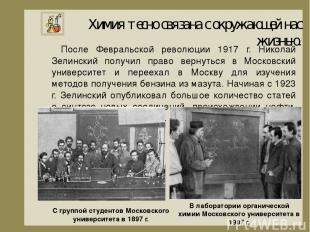 Страницы жизни. 1861- Родился в г. Тирасполе 1872— Поступление в Одесскую гимн