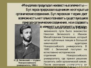 «...среди профессоров Одесского университета были и такие светочи естествознани