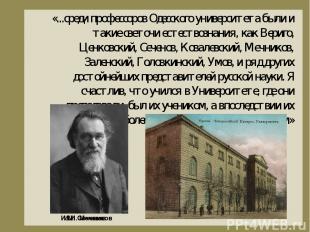 «…Как Черное море, так и одесские лиманы находятся в современную нам эпоху в ста