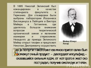 «Никогда не смея мечтать о том, чтобы стать профессором старейшего Московского у