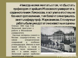 В годы Первой мировой войны Зелинский активно проводил исследования, которые спо