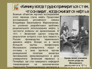 В период гражданской войны, когда Россия была отрезана от главных нефтяных район