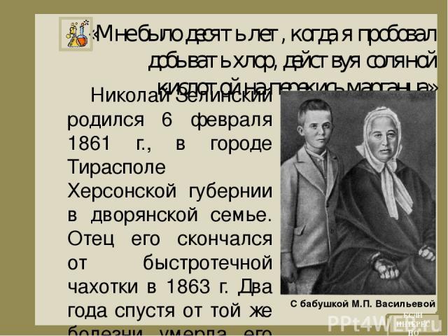 «Химия как предмет, тогда в гимназиях не преподавалась вообще. Физику мы проходили, и в учебнике физики химии была уделена всего-навсего одна страница». © Фокина Лидия Петровна