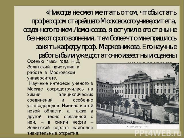 В годы Первой мировой войны Зелинский активно проводил исследования, которые способствовали заметному повышению выхода толуола — сырья для получения тринитротолуола (тротила, тола). Это исследование имело первостепенное значение для оборонной промыш…